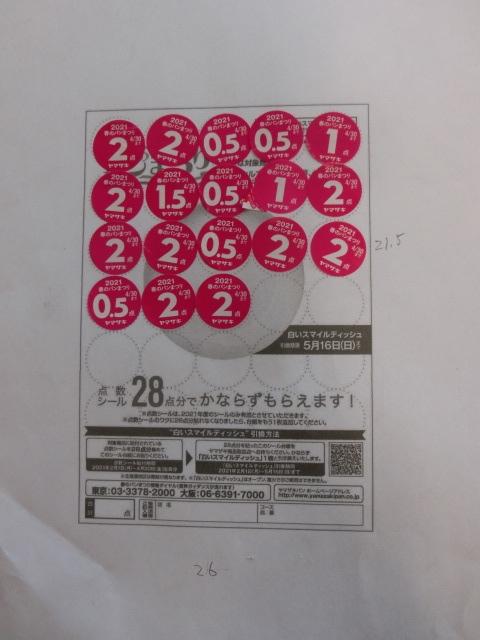 f:id:bikeshop-airu:20210422122426j:plain