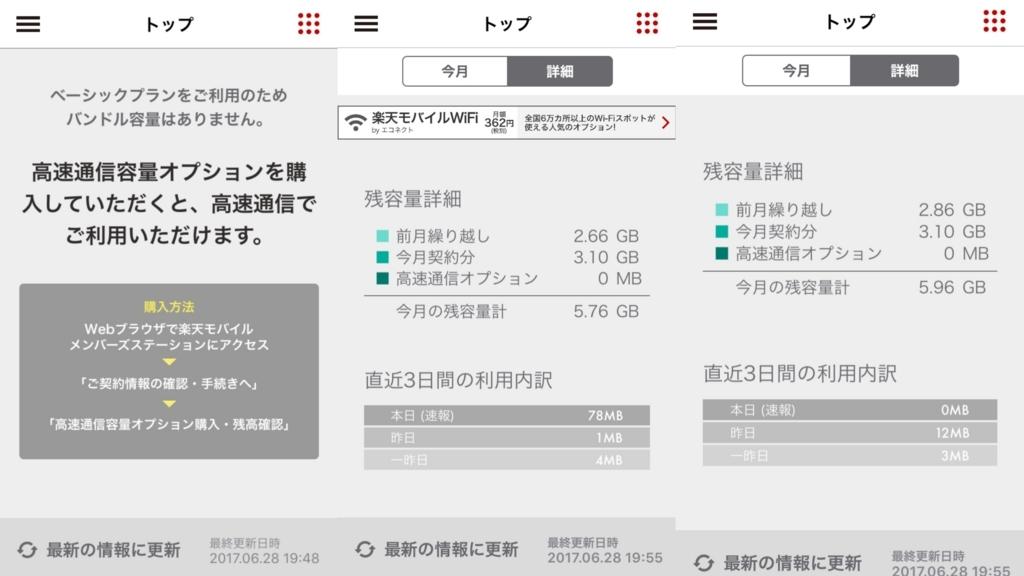 f:id:bikkuri_kuri_taro:20170628212233j:plain