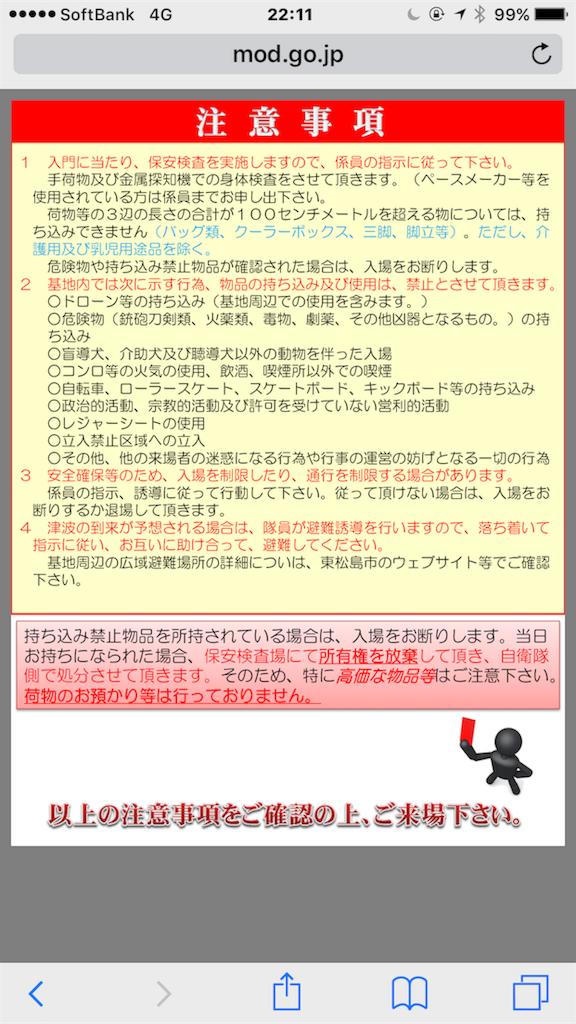 f:id:bikkuri_kuri_taro:20170826221157p:image