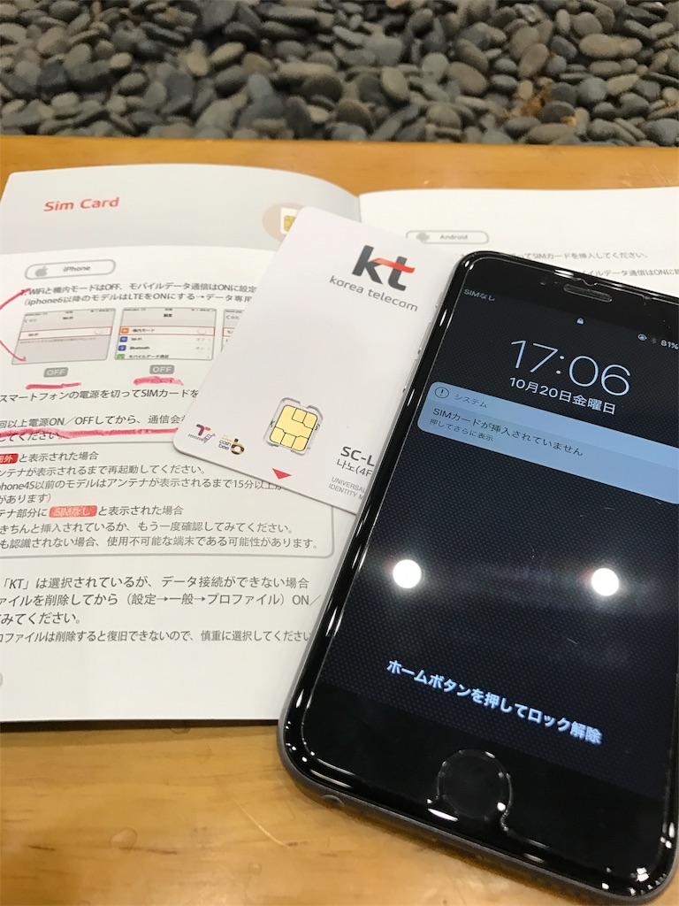 f:id:bikkuri_kuri_taro:20171021191550j:image