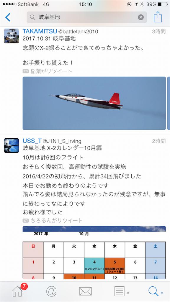 f:id:bikkuri_kuri_taro:20171117013658p:image