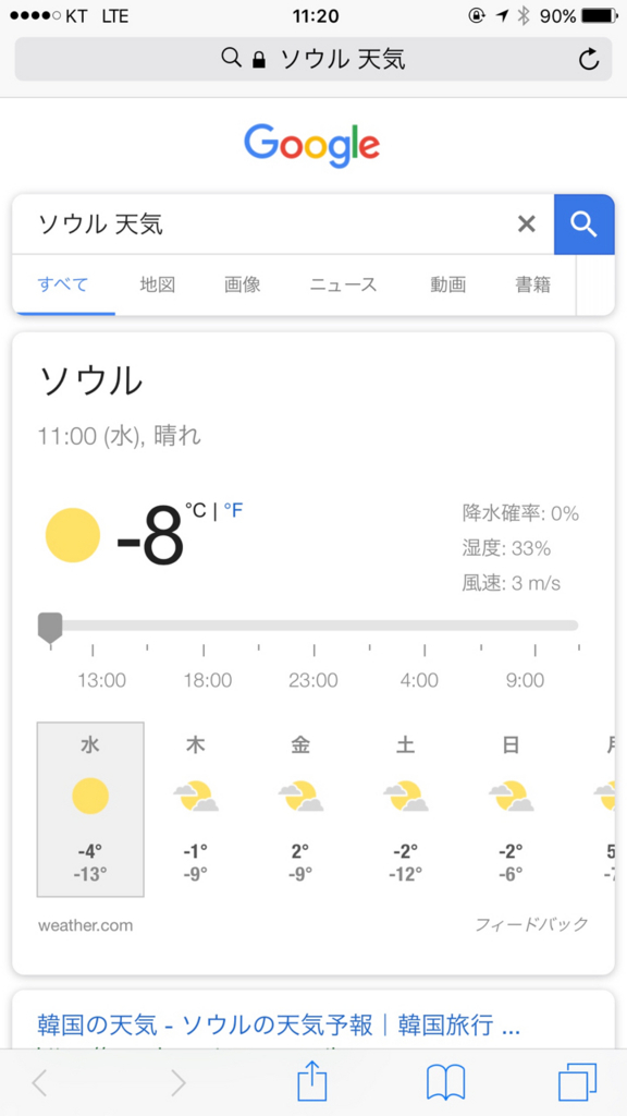 f:id:bikkuri_kuri_taro:20180107102831j:plain