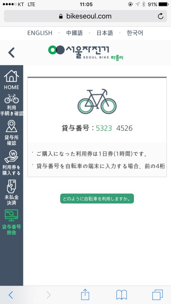 f:id:bikkuri_kuri_taro:20180107102924j:plain