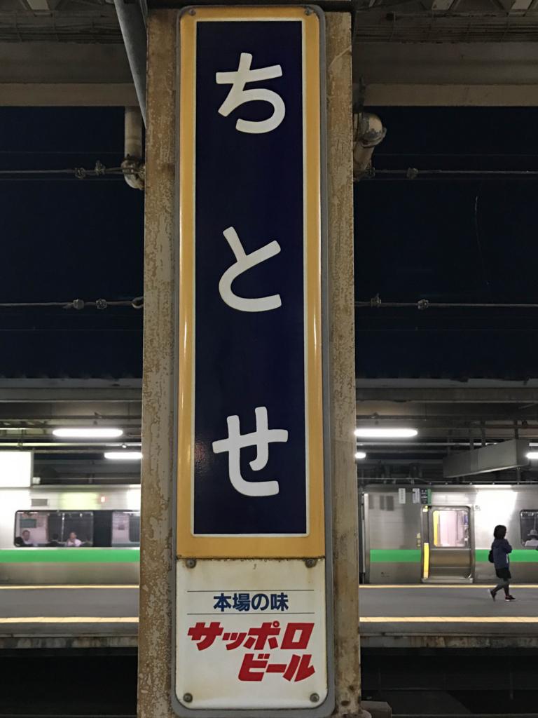 f:id:bikkuri_kuri_taro:20180822042045j:plain