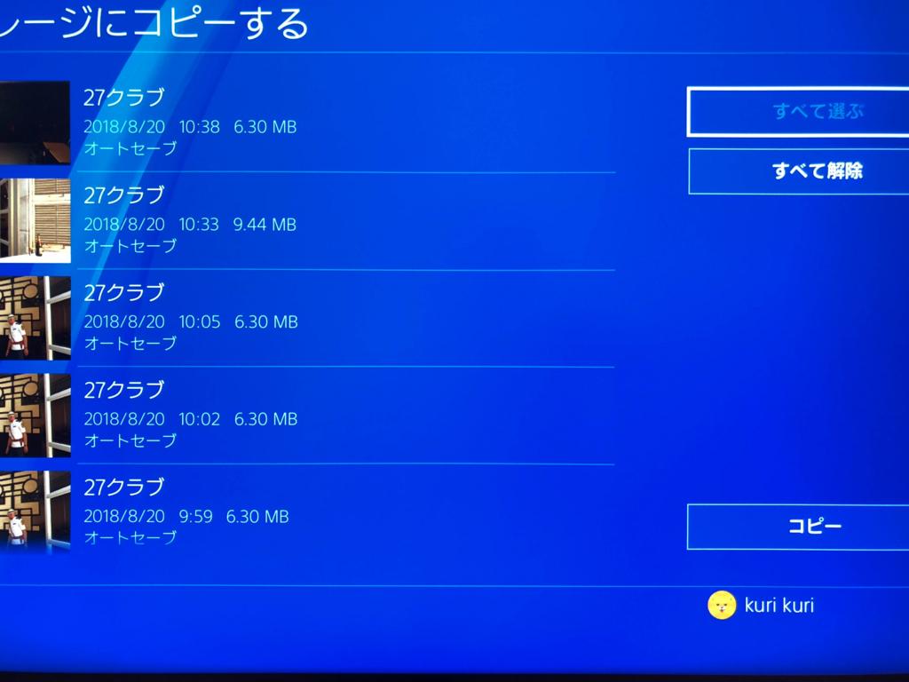 f:id:bikkuri_kuri_taro:20180823024914j:plain