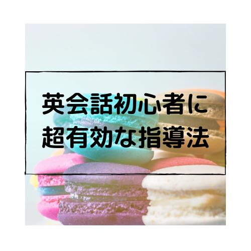 f:id:bilingual-obasan:20190504235857p:plain