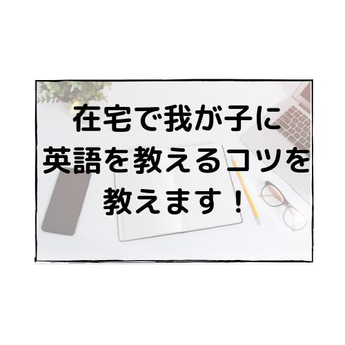 f:id:bilingual-obasan:20190508111340p:plain
