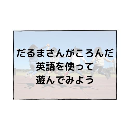 f:id:bilingual-obasan:20190513152532p:plain