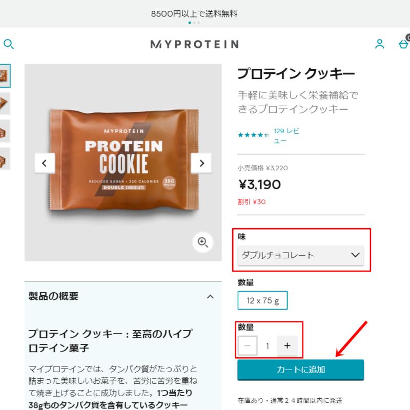 プロテインクッキーの商品ページ