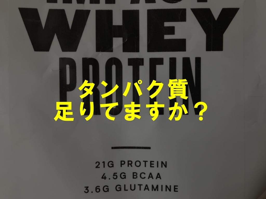 タンパク質足りてますか?