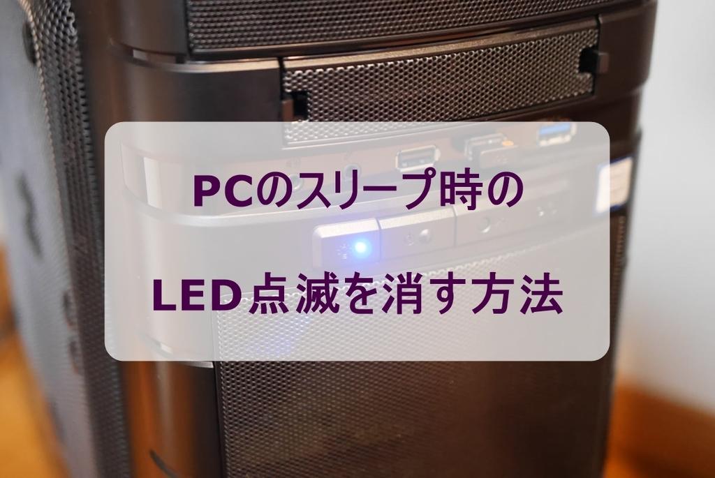 PCのスリープ時のLED点滅を消す方法