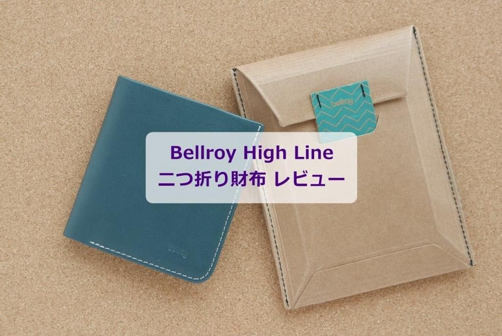 Bellroy High Line 二つ折り財布 レビュー
