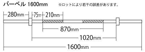 Wild Fit 1600mmバーベルシャフト寸法