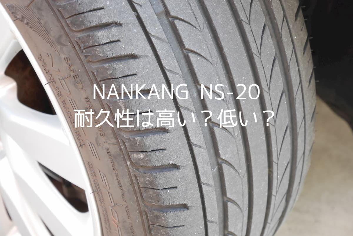 4年5万km走行したナンカンNS-20