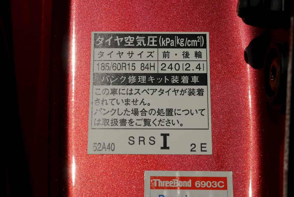 トヨタ シエンタの指定空気圧