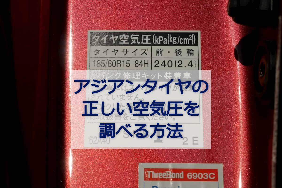 アジアンタイヤの正しい空気圧を調べる方法