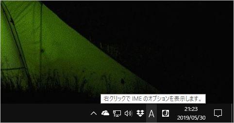 IMEのアイコンをクリック