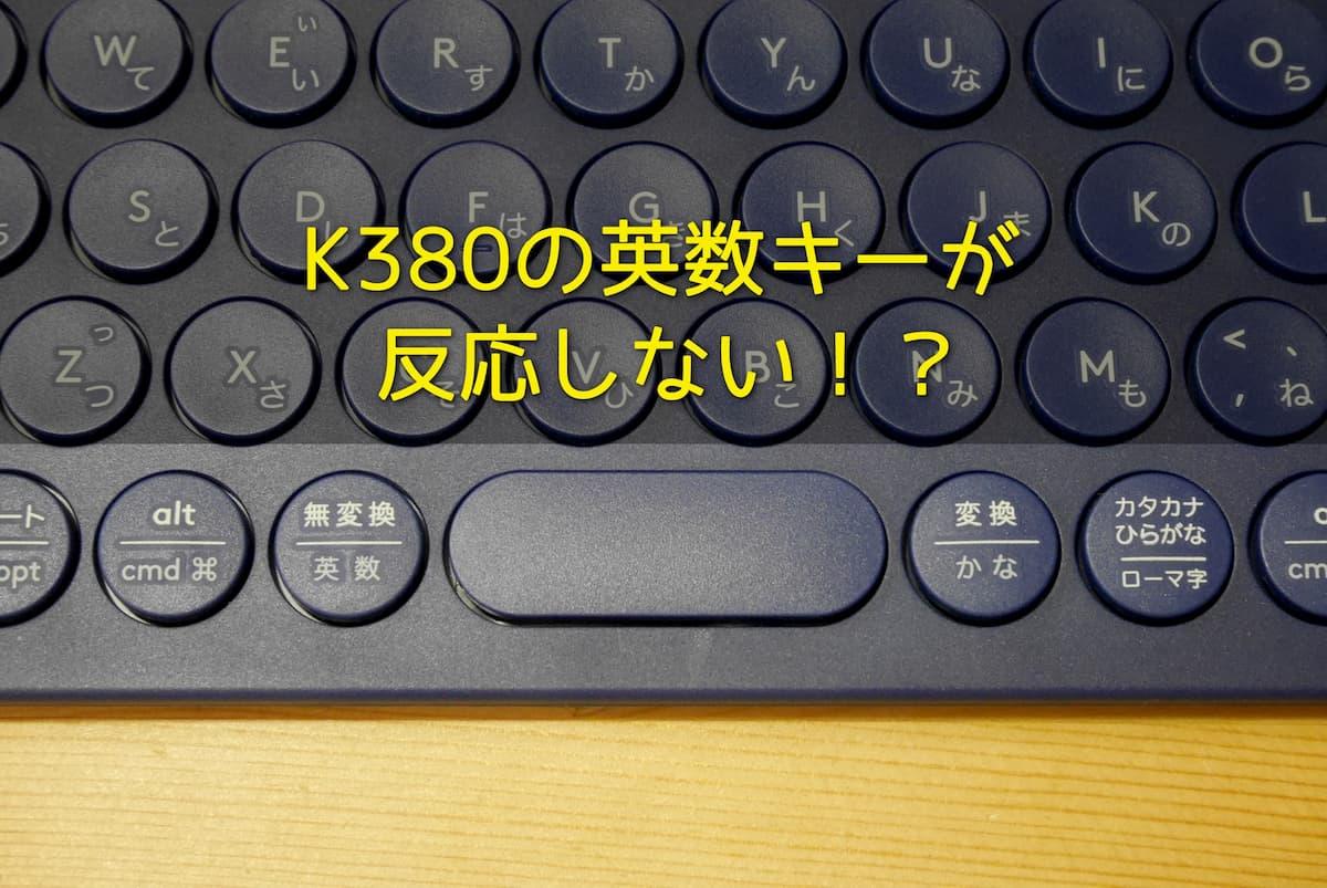 K380の英数キーが反応しない!?