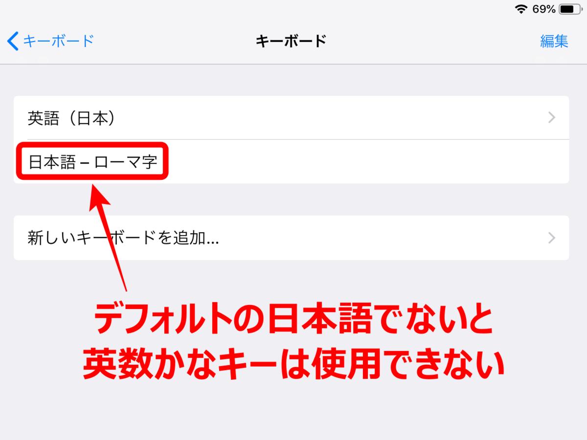 デフォルトの日本語でないと英数カナキーは使用できない