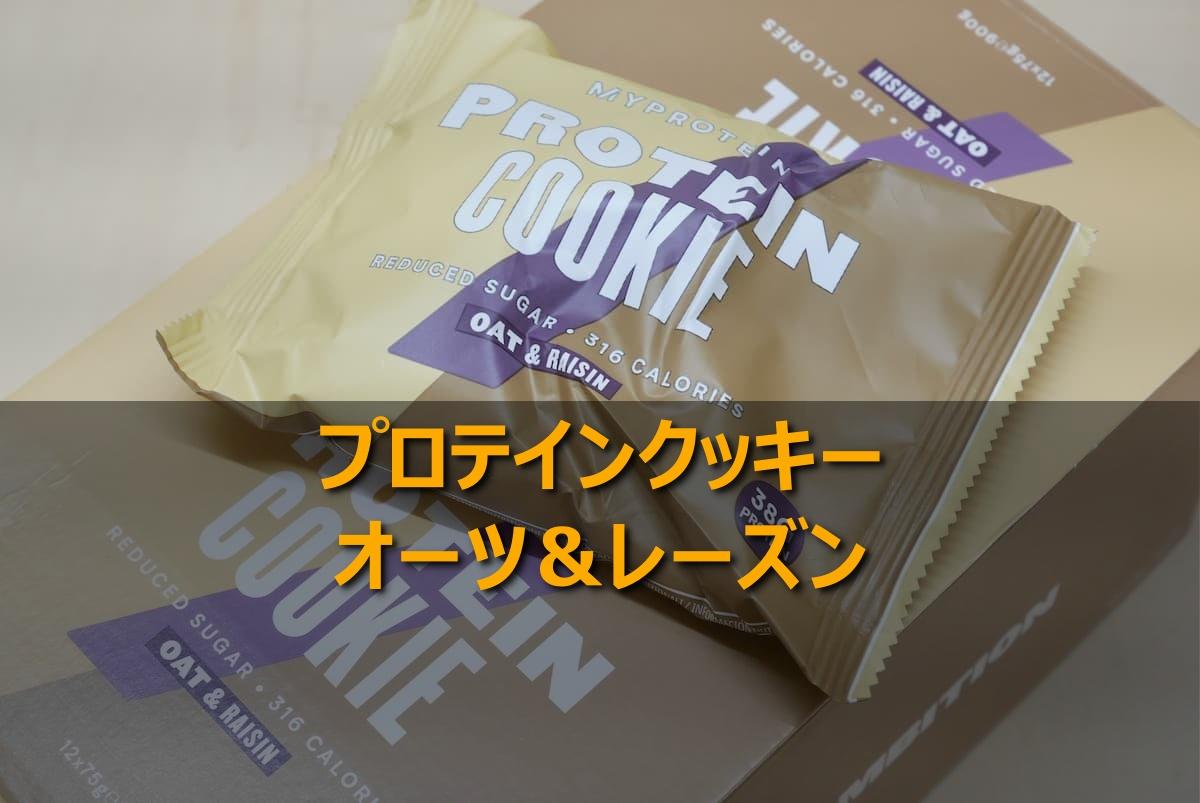 プロテインクッキー オーツ&レーズン