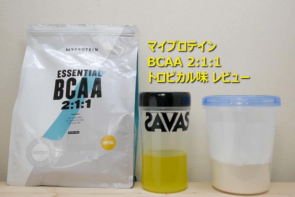 マイプロテイン BCAA 2:1:1 トロピカル味 レビュー