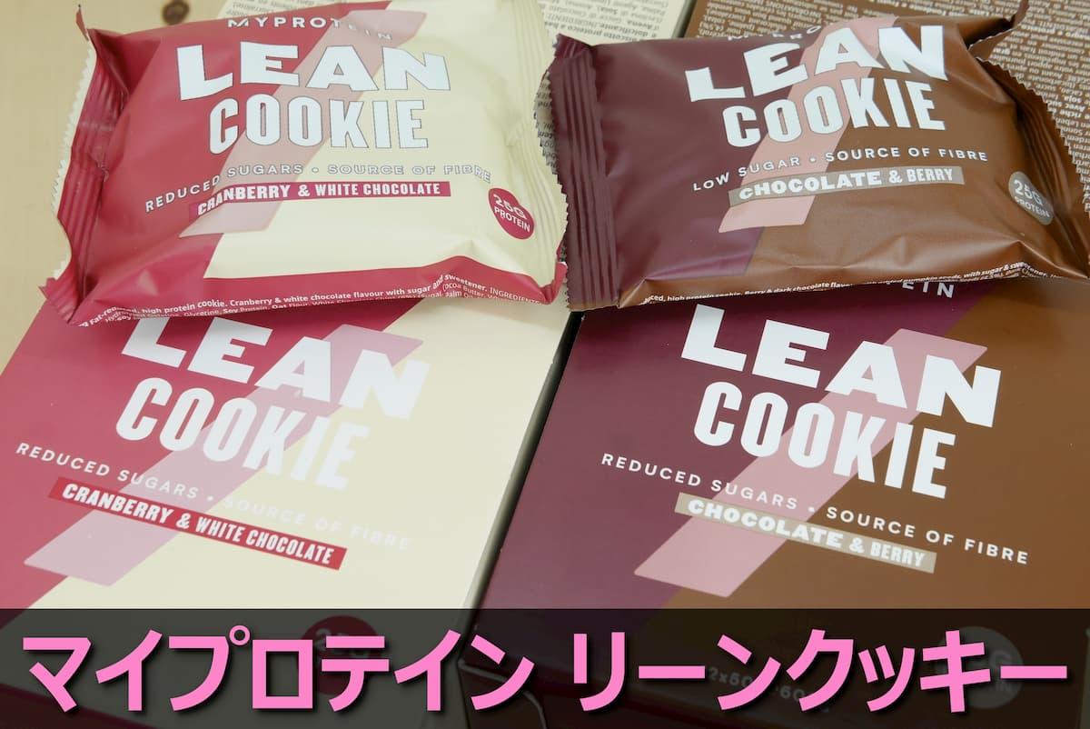 マイプロテイン リーンクッキー