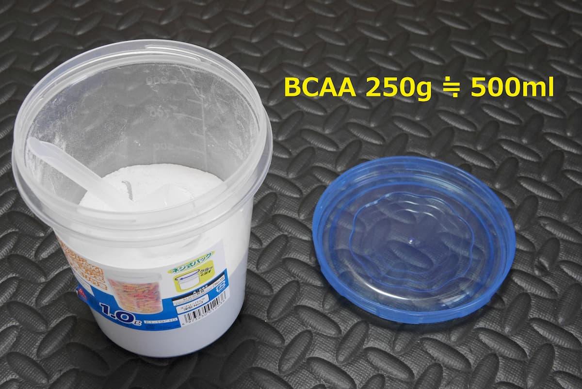 BCAA 250gで約500ml