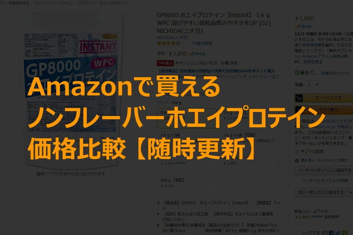 Amazonで買える ノンフレーバーホエイプロテイン 価格比較【随時更新】