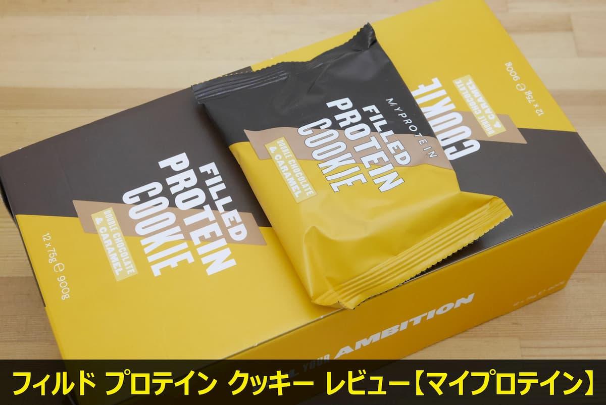フィルド プロテインクッキー【マイプロテイン】
