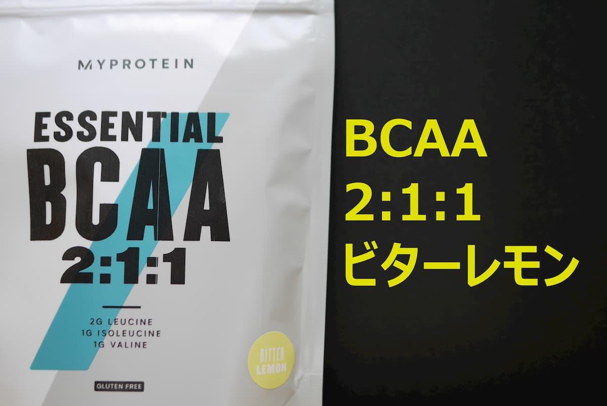 BCAA 2:1:1 ビターレモン