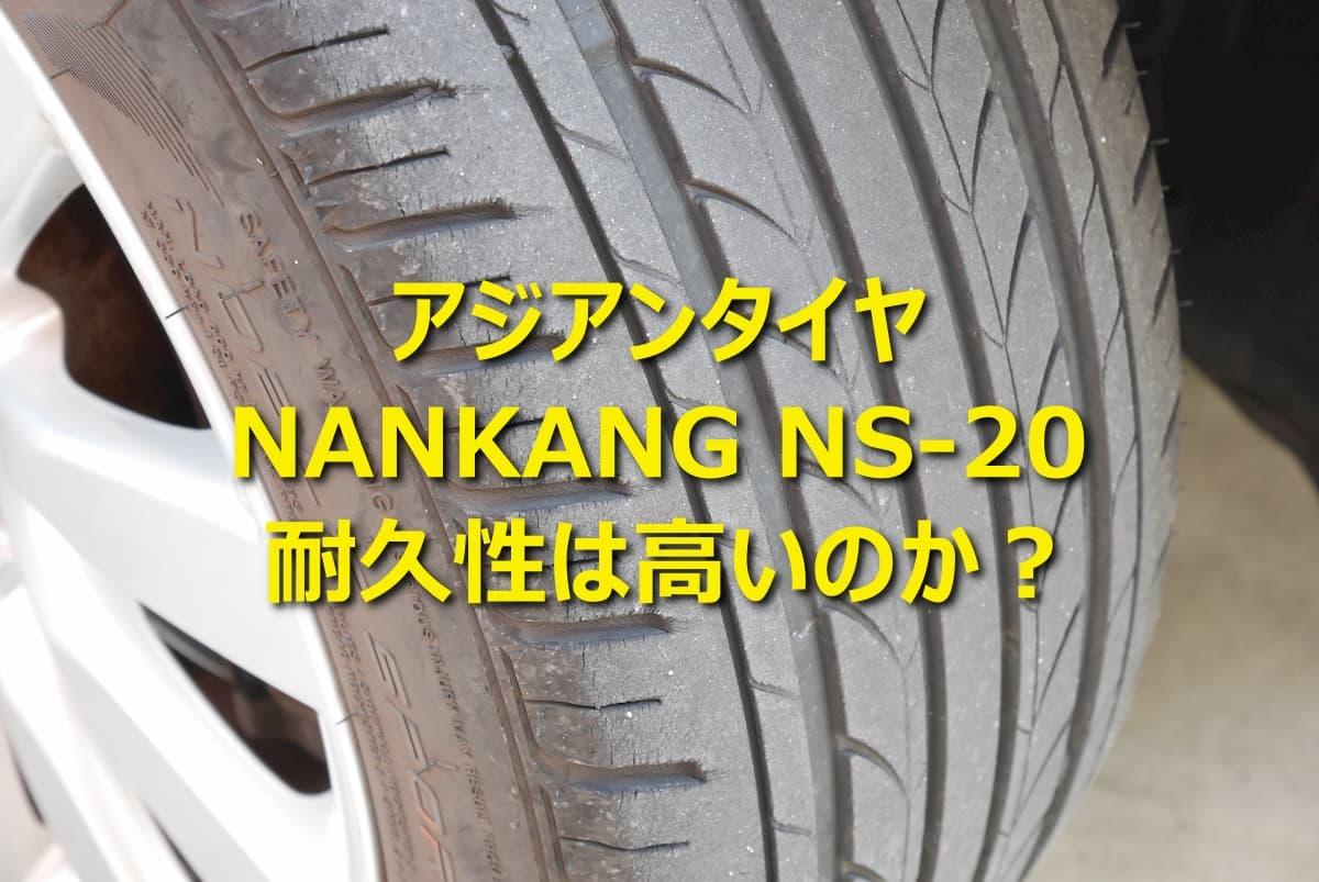 アジアンタイヤ NANKANG NS-20 耐久性は高いのか?