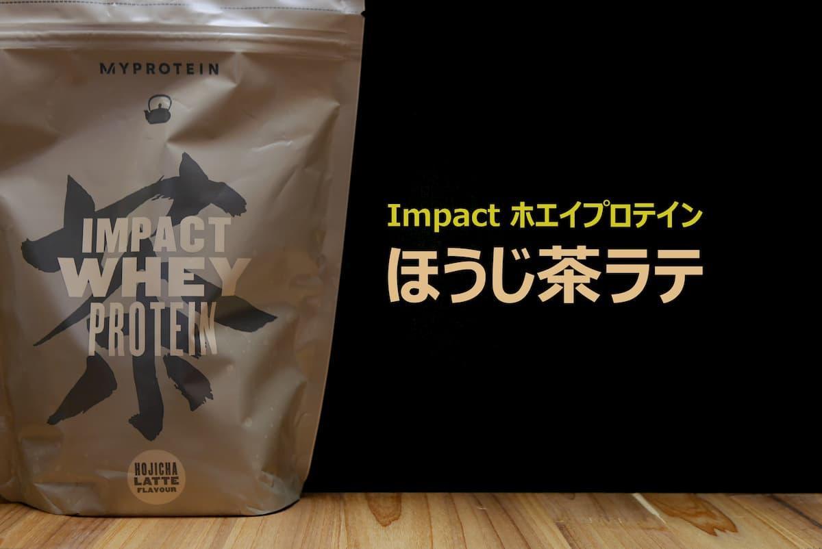 Impact ホエイプロテイン ほうじ茶ラテ