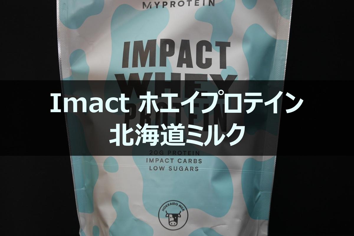 Impactホエイプロテイン 北海道ミルク