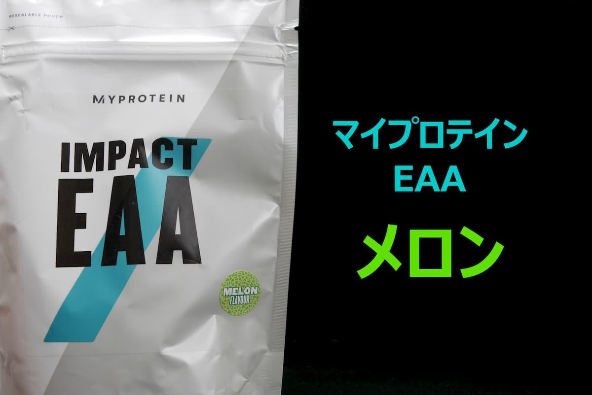 マイプロテイン EAA メロン