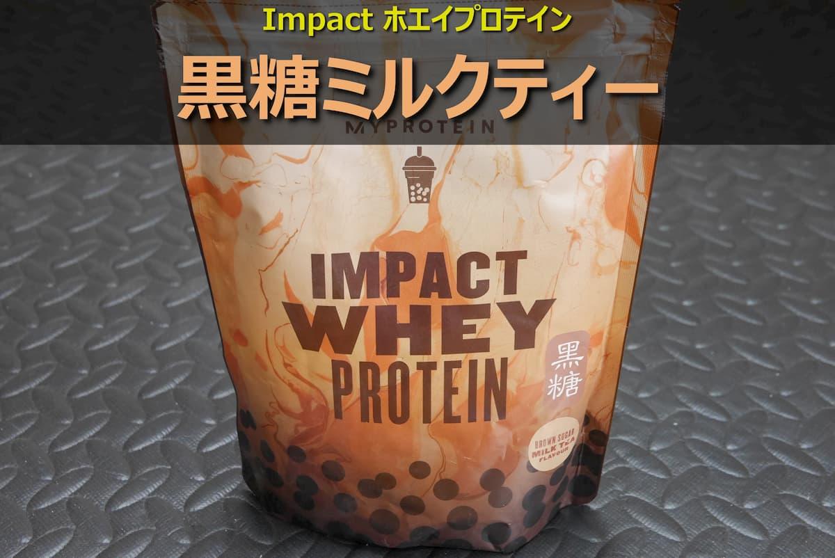 Impactホエイプロテイン 黒糖ミルクティー