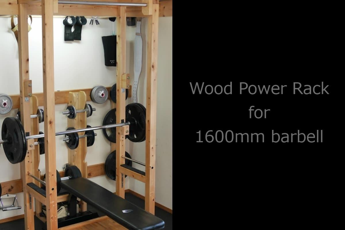 1600mmのバーベルが使用できるコンパクトな木製パワーラック