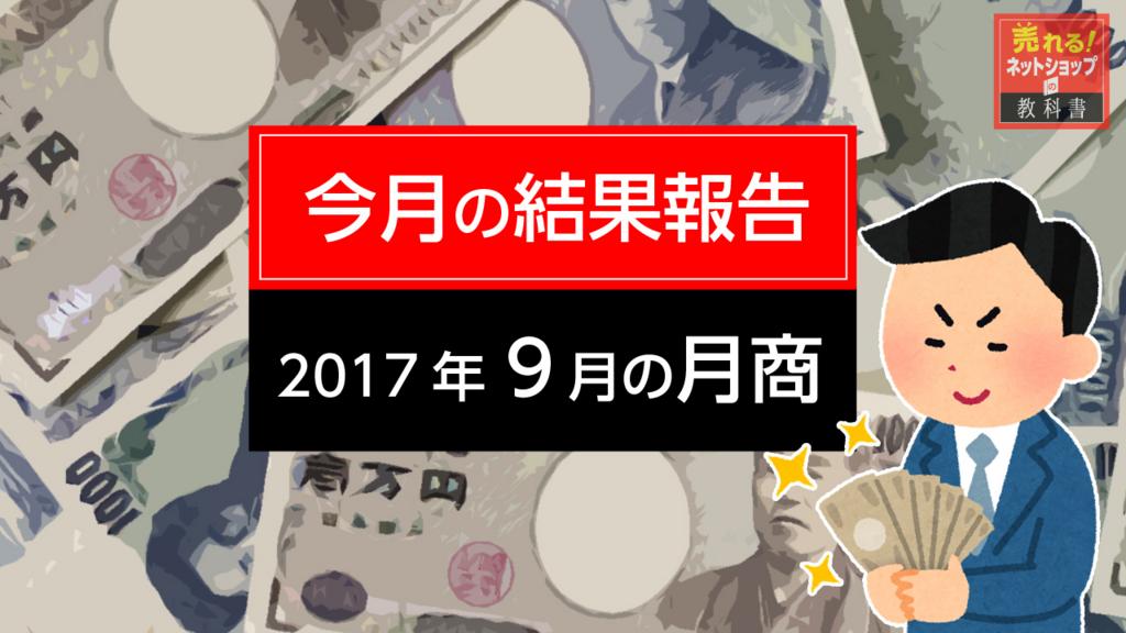 f:id:billionman:20171002202107j:plain