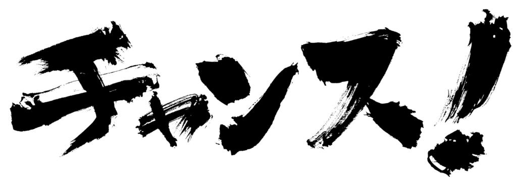 f:id:binbouigakusei:20161119085318j:plain