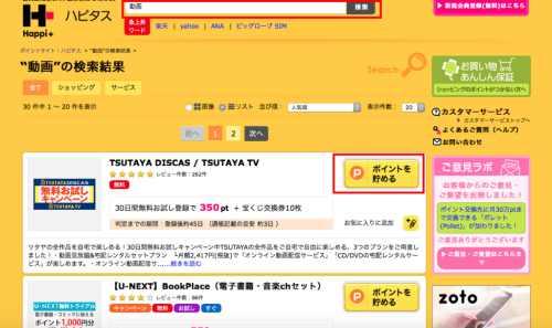 動画配信サービス(VOD)に登録する稼ぎ方