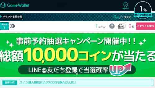 GameWalletキャンペーン画面