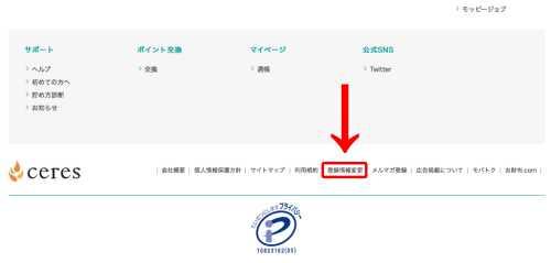 モッピー登録情報変更