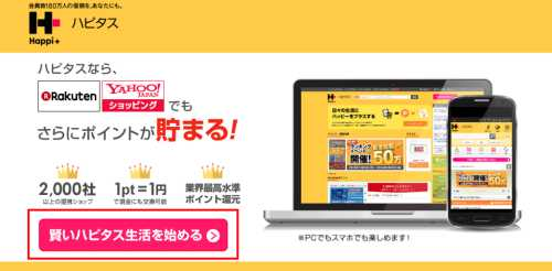 PC版面ハピタストップページ
