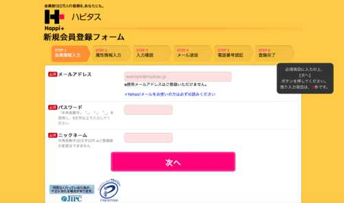 PC版ハピタス会員登録画面