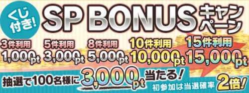 公式サイトSP BONUSキャンペーン(スマホ限定)