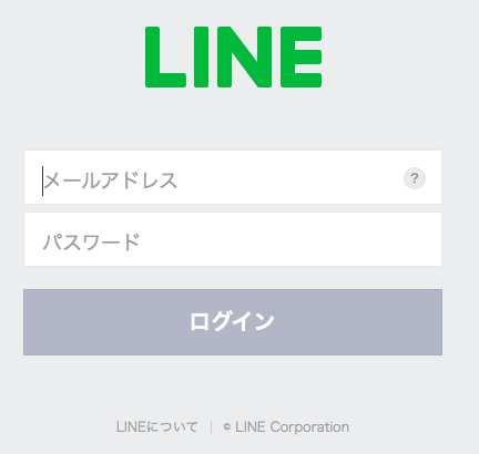 モッピーからLINEポイントへポイント交換する方法2