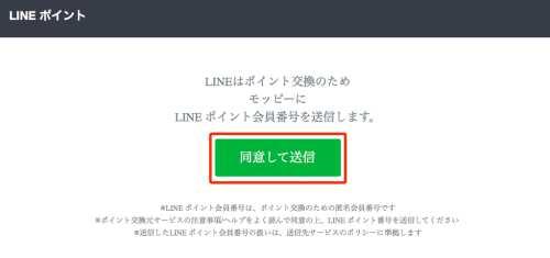 モッピーからLINEポイントへポイント交換する方法3