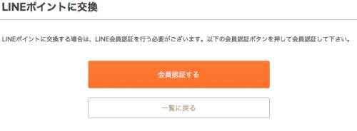 お財布.comからLINEポイントへの交換方法2