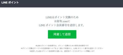 お財布.comからLINEポイントへの交換方法3