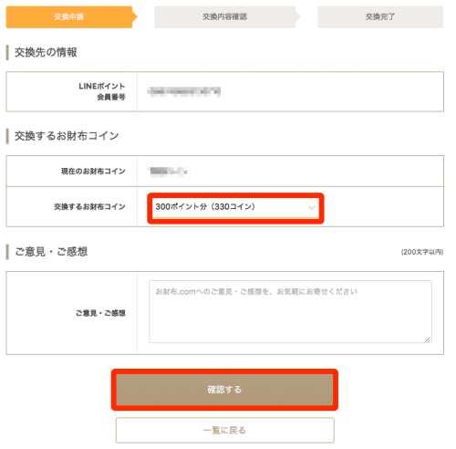 お財布.comからLINEポイントへの交換方法4