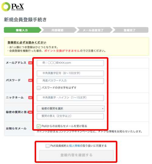 PeXの新規会員登録方法・手順2